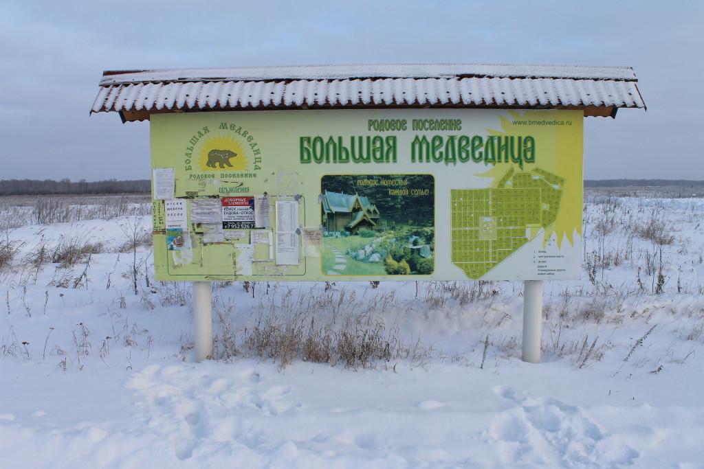 родовое поселение Большая Медведица