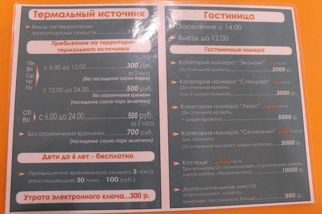 цены горячий источник Туринск