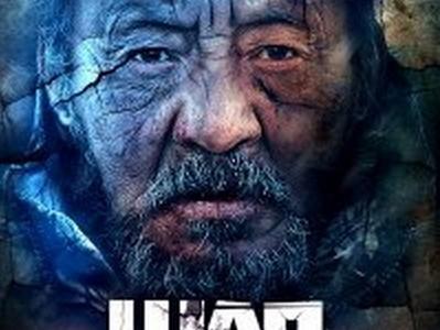 Фильм «Шал»(Старик), режиссёр Ермек Торсунов, Казахстан,2012г.
