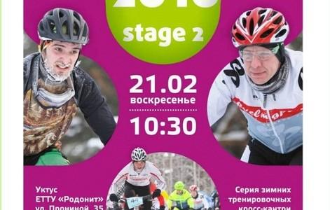 Фотоотчёт о велогонке кросс-кантри Multi-Team  на горе Уктус (г. Екатеринбург) 21.02.2016г.