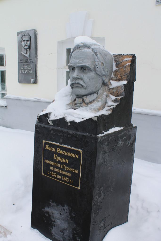 Туринск, памятник декабристу Пущину И.И.