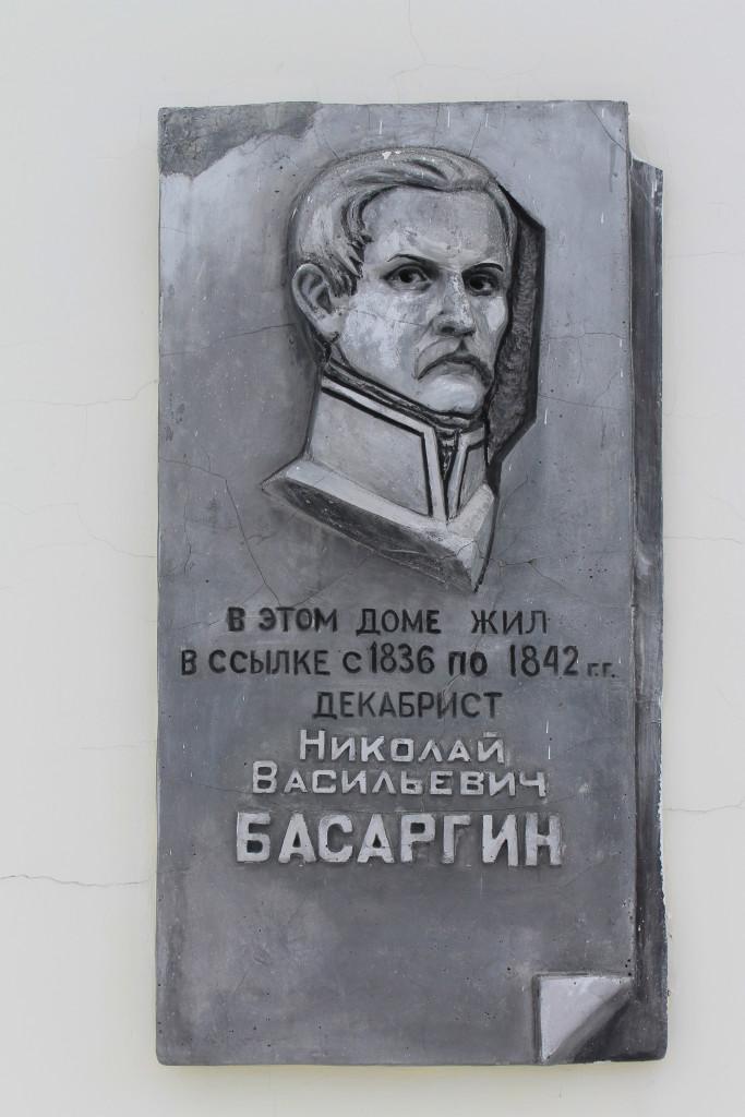 Туринск, дом декабриста Н.В. Басаргина