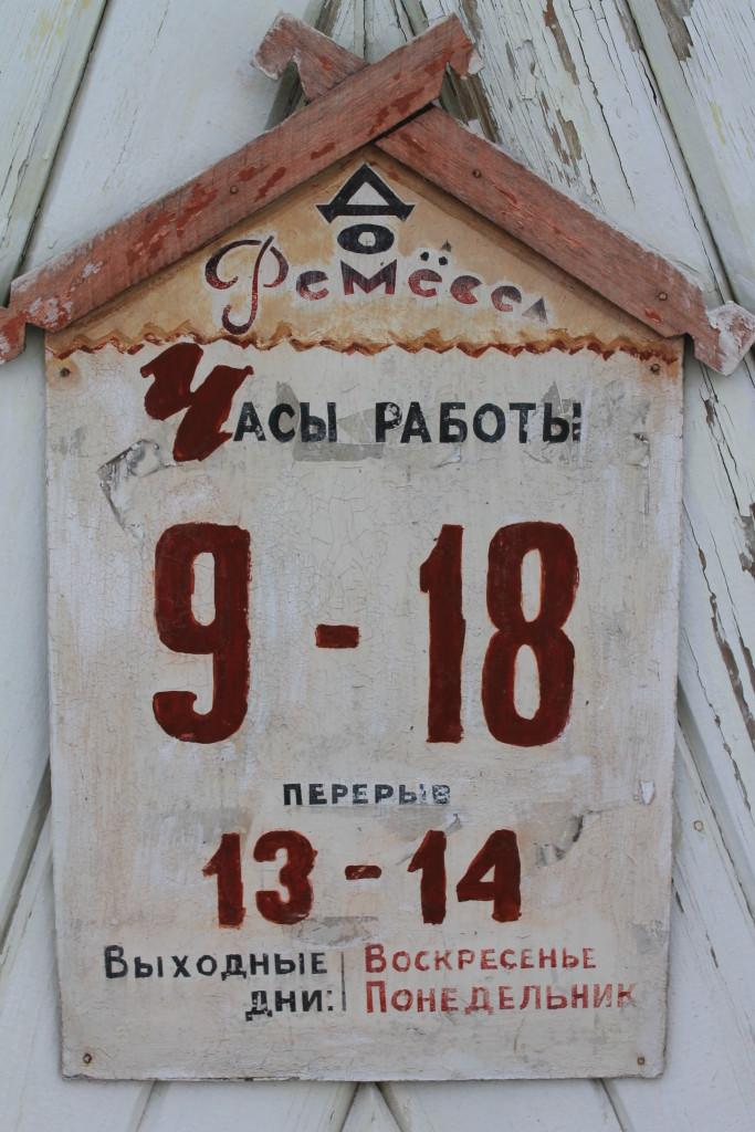 Туринск, дом ремесел.