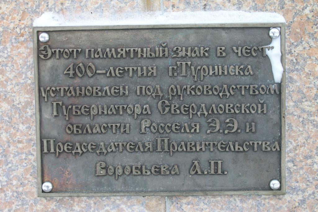 Памятник 400-летия Туринска