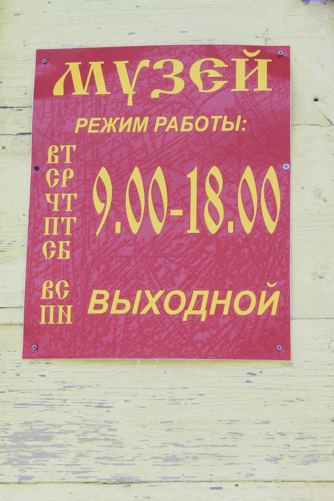Туринск, ул.Революции 11. Музей декабристов
