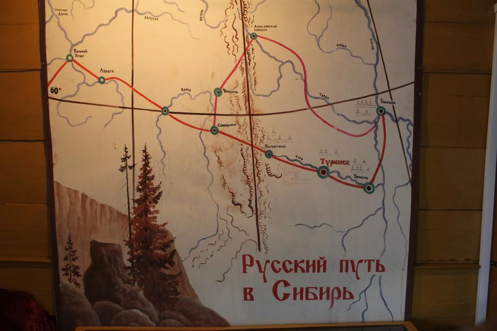 Русский путь в Сибирь.