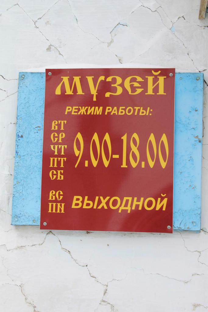 Туринск. Историко-краеведческий музей.