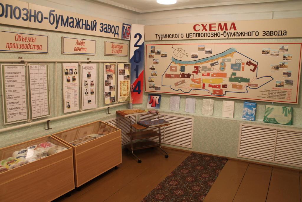 Туринск. Целлюлозно-бумажный завод.