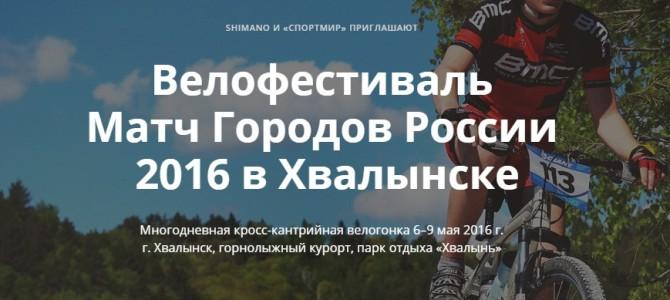 СОБЫТИЕ: Велофестиваль «Матч городов России 2016» 6-9мая в Хвалынске!