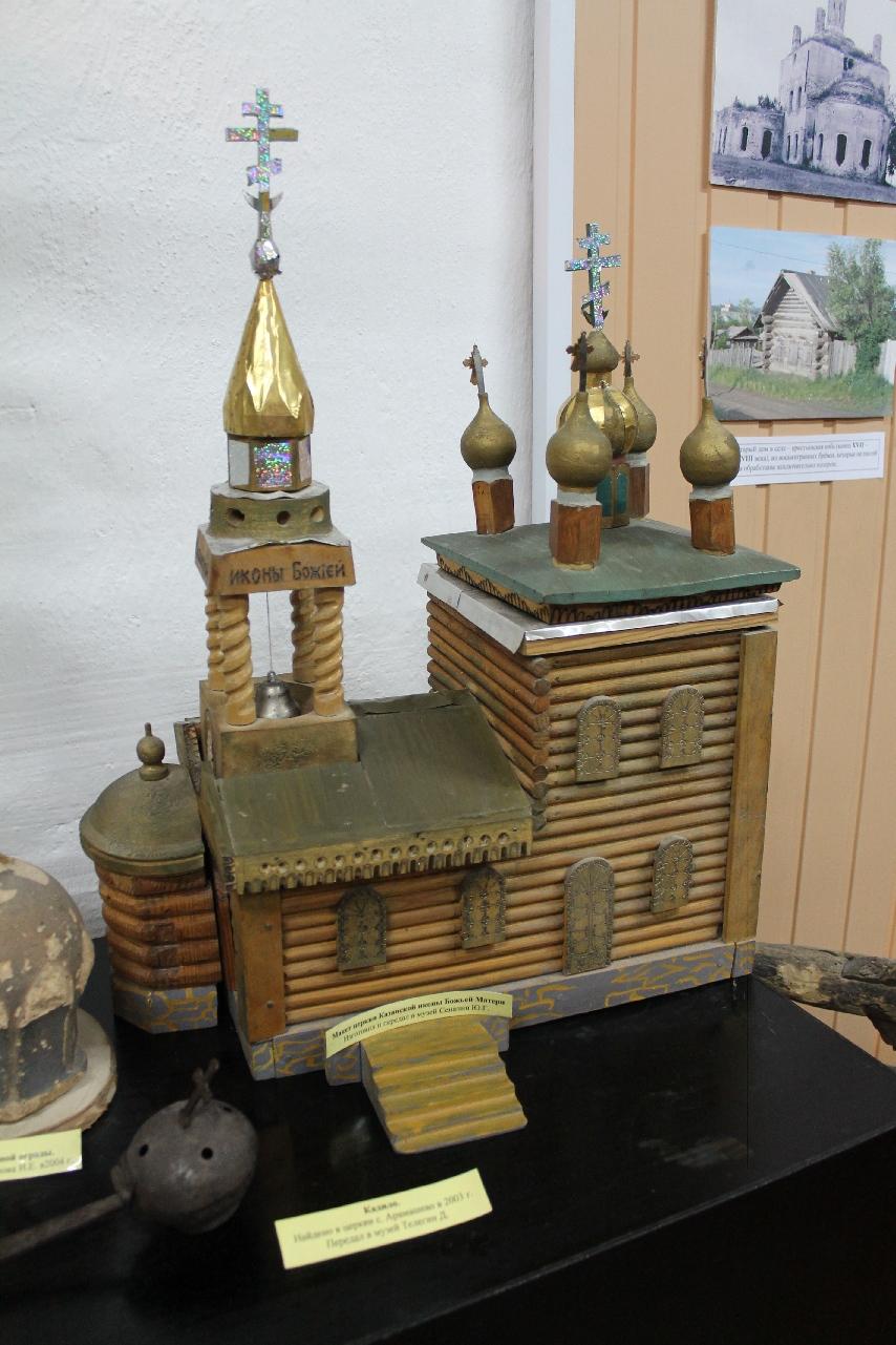 Арамашево церковь Казанской Иконы Божией Матери