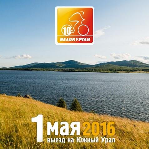 выезд на Южный Урал Велокурган
