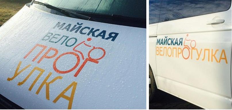 майская велопрогулка 2016 Екатеринбург