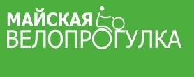 Ежегодное маштабное велособытие Екатеринбурга: МАЙСКАЯ ВЕЛОПРОГУЛКА 2016
