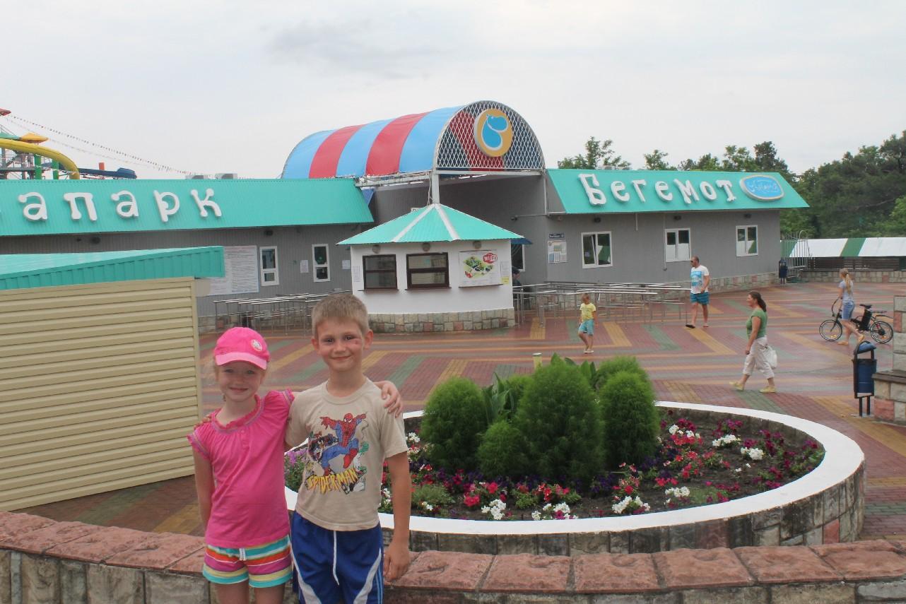 аквапарк Бегемот Геленджик