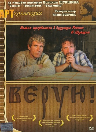 """фильм """"Верую!"""", 2009"""