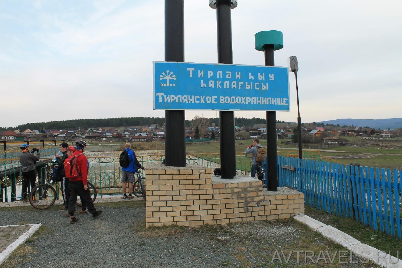 Тирлянское водохранилище.