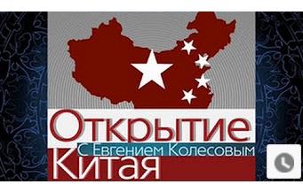 «Открытие Китая» с Евгением Колесовым