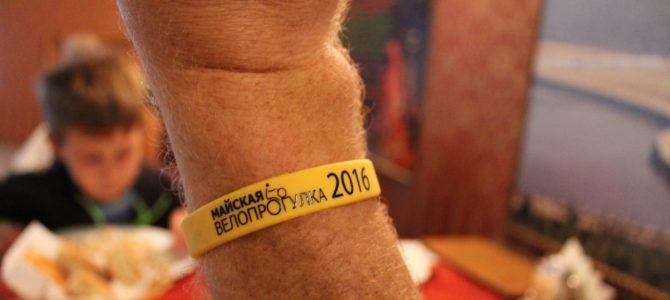 Фотоотчёт: Майская велопрогулка 2016 (Екатеринбург, 29.05.2016) УДАЛСЯ ЛИ ВЕЛОПРАЗДНИК?