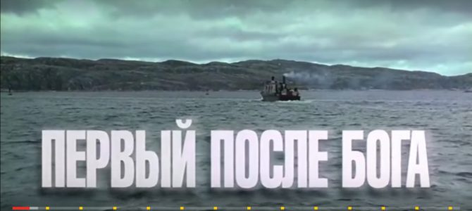 РАЗВИВАЮЩИЙ ФИЛЬМ: «Первый после Бога», режиссер Василий Чигинский, Россия, 2005г.