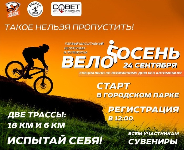 велоосень 2016