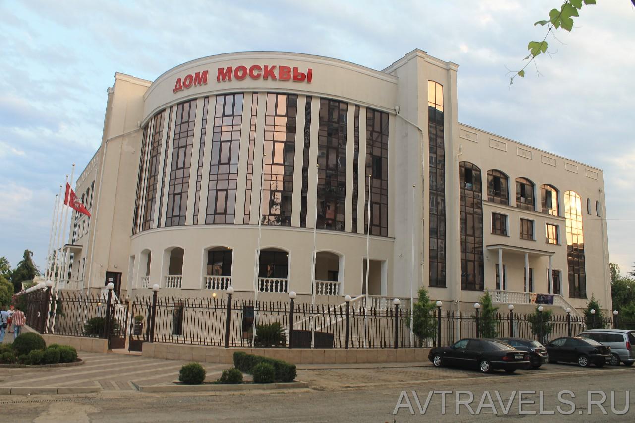 дом Москвы в Сухуме