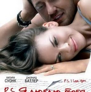 РАЗВИВАЮЩИЙ ФИЛЬМ: «P.S.  Я люблю тебя», режиссёр Ричард ЛаГравенес, США, 2007г., драма.
