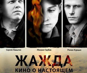 РАЗВИВАЮЩИЙ ФИЛЬМ: «Жажда», режиссёр Дмитрий Тюрин, Россия, 2013г., драма.