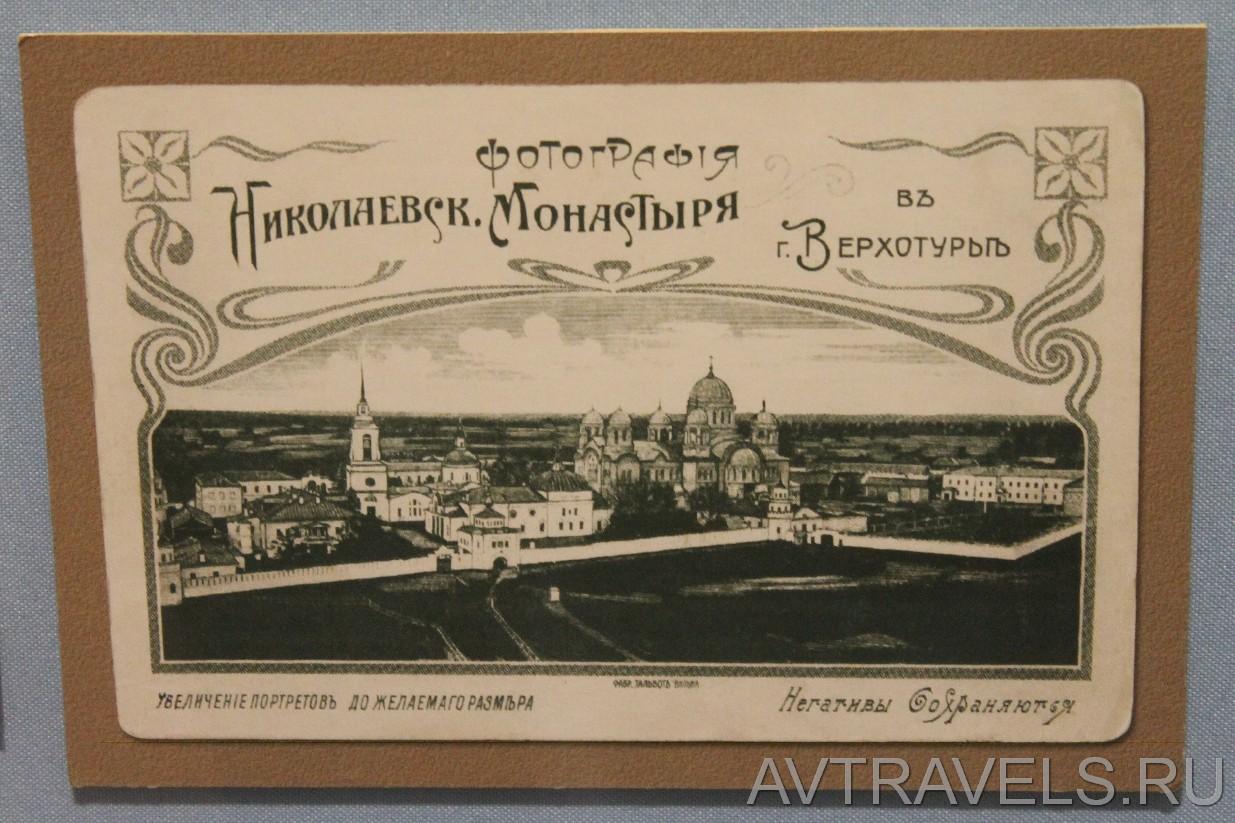 Свято-Николаевский мужской монастырь Верхотурье