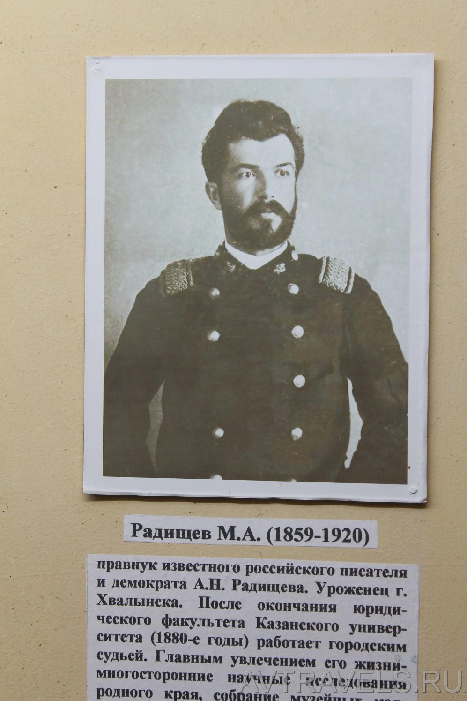 Радищев Михаил Алексеевич