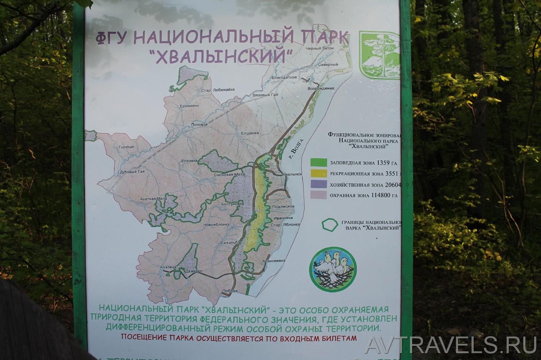 национальный парк Хвалынский