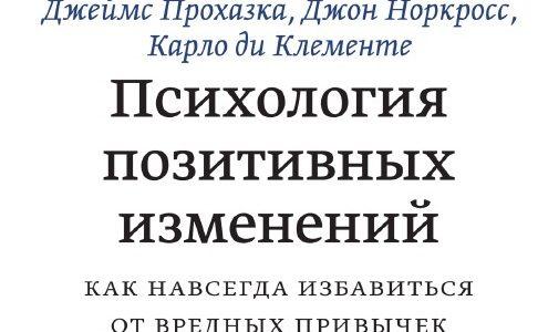 Развивающая книга: «ПСИХОЛОГИЯ ПОЗИТИВНЫХ ИЗМЕНЕНИЙ» Джеймс Прохазка и др. 2013г.