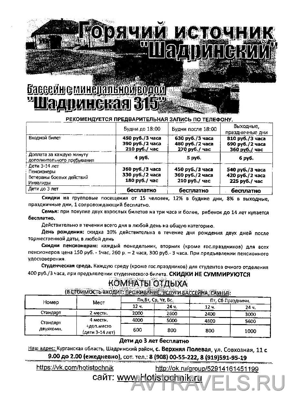 горячие источники шадринск цена