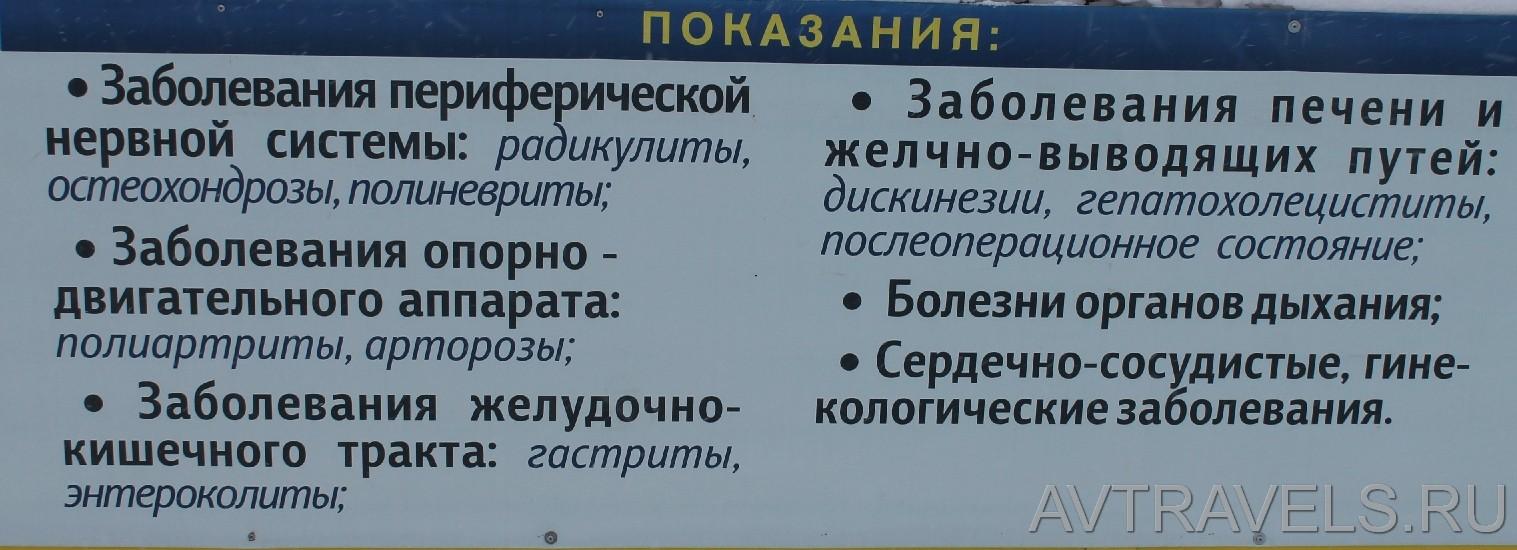 показания горячие источники шадринск