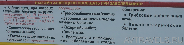 противопоказания горячие источники шадринск