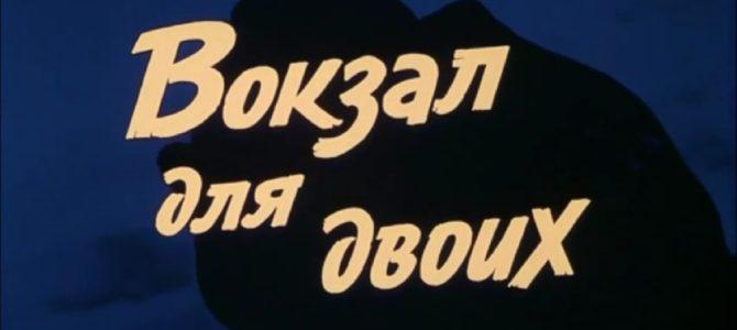 Развивающий фильм: «ВОКЗАЛ ДЛЯ ДВОИХ», режиссёр Эльдар Рязанов, СССР, 1982г.