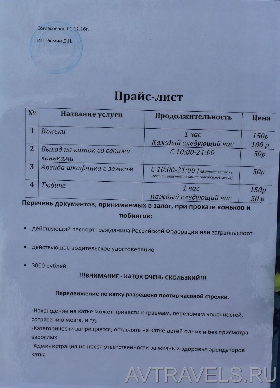 каток цена Екатеринбург