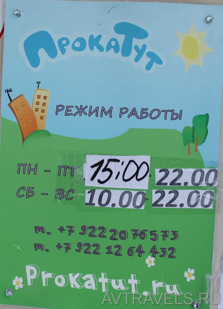 прокат коньков Екатеринбург