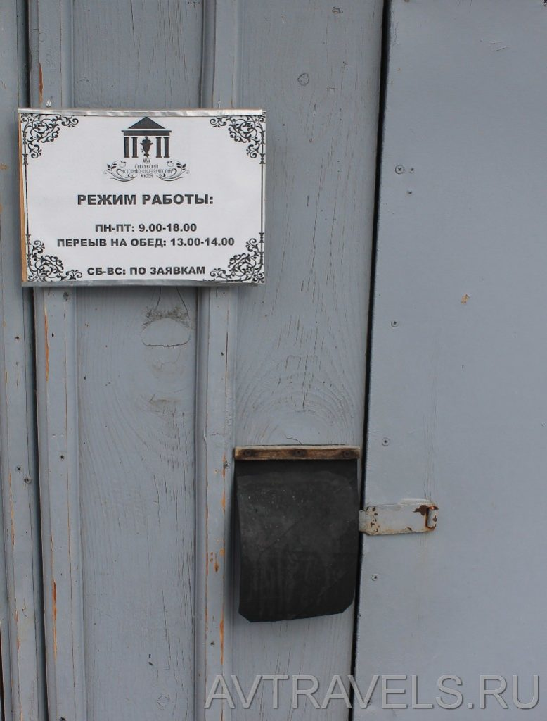 часы работы краеведческий музей Суксун