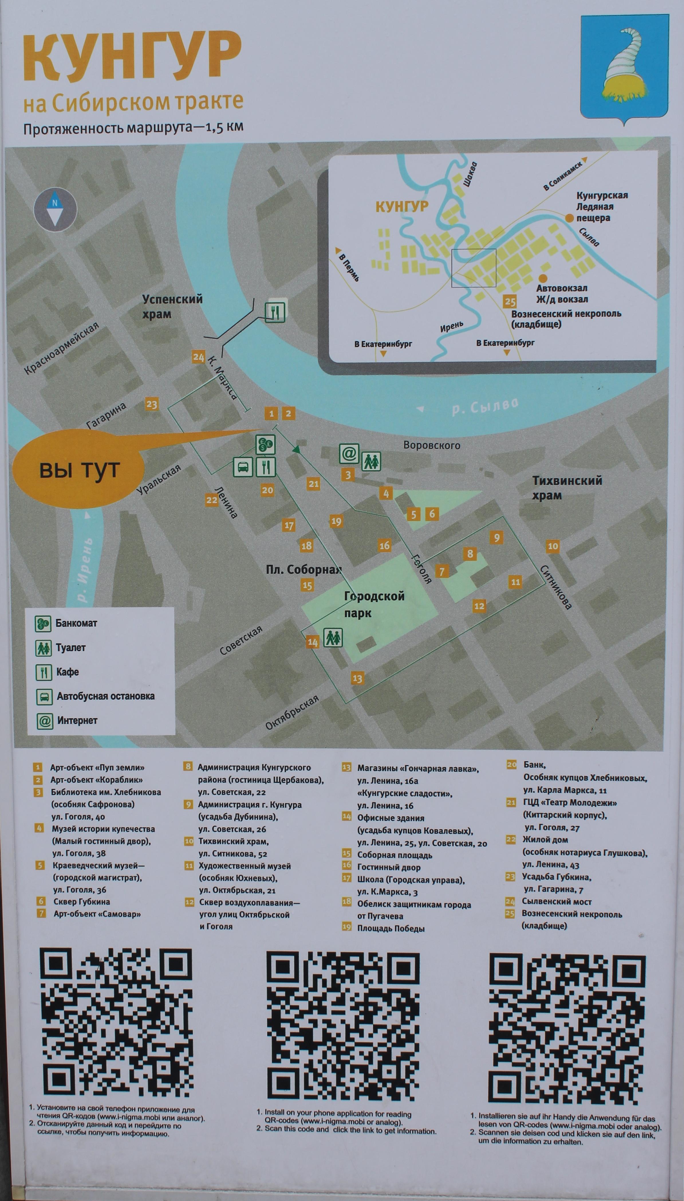 Схема пешеходного маршрута Кунгур