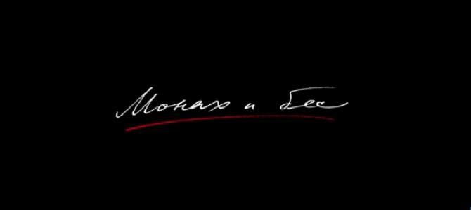 РАЗВИВАЮЩИЙ ФИЛЬМ: «Монах и бес», режиссер Николай Досталь, Россия, 2016г.
