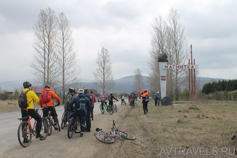Магнитка Курганский велоклуб