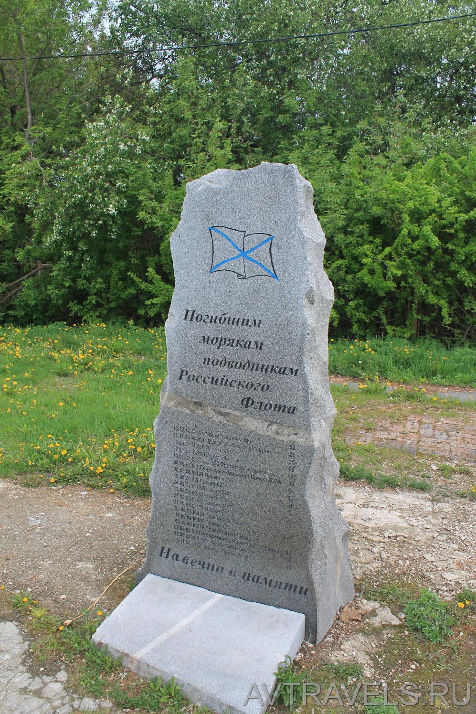 памятник погибшим морякам в Сысерти