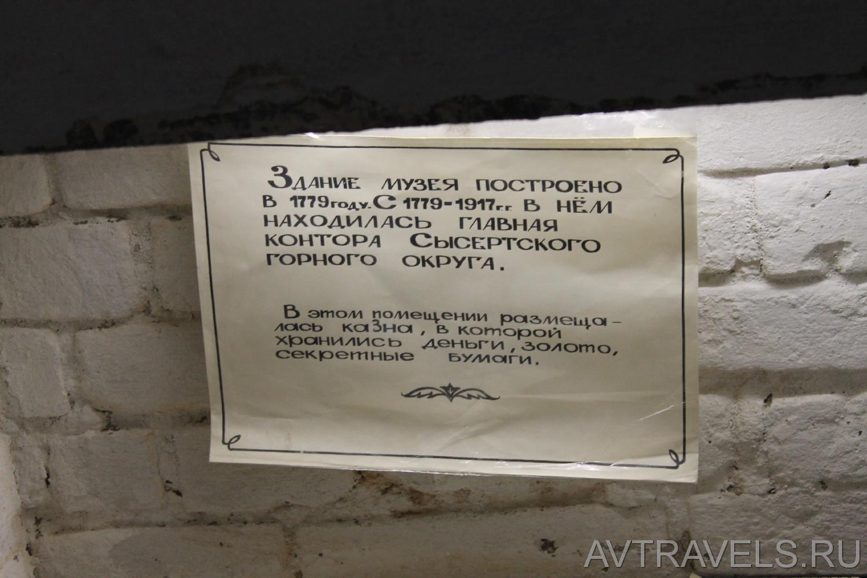 сысертский краеведческий музей