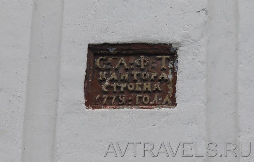 краеведческий музей сысерть клеймо на стене