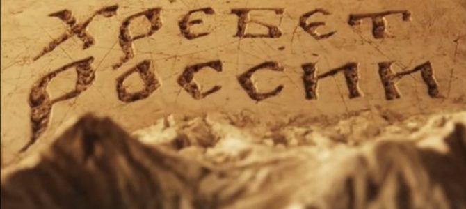 Развивающий фильм: «ХРЕБЕТ РОССИИ», режиссер Леонид Парфёнов, 2009г.