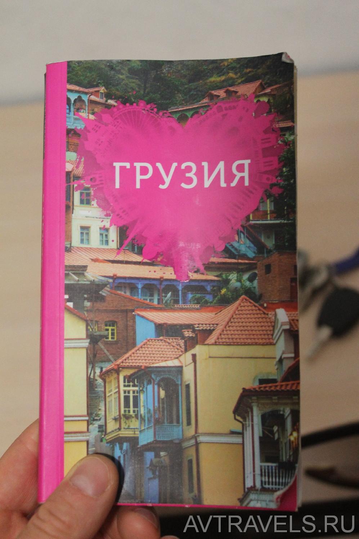 путеводитель по Грузии для романтиков