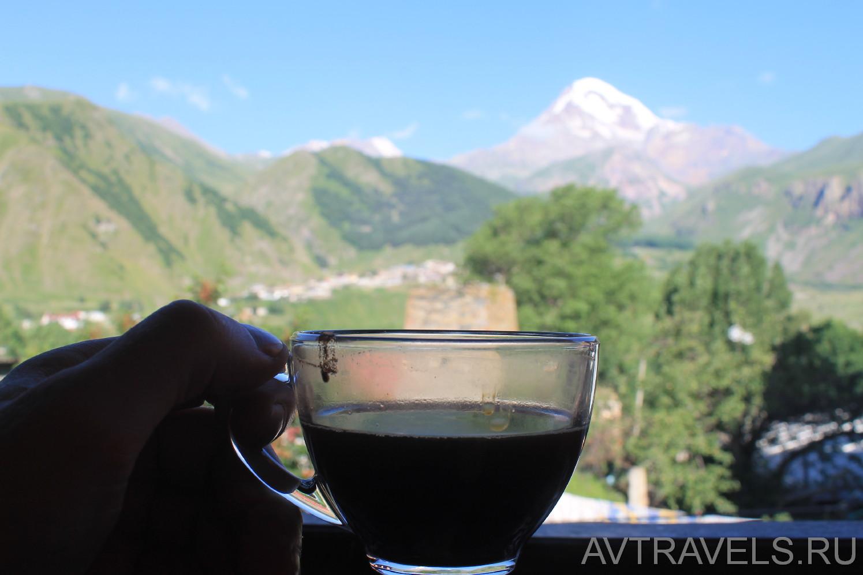 пили кофе с видом на Казбек
