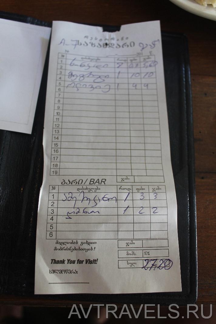 счёт в ресторане Грузия