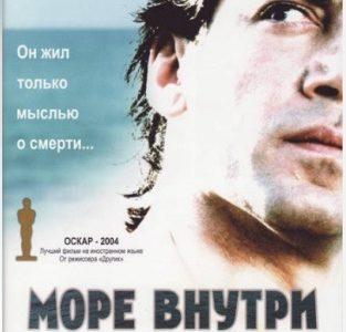 Вдохновляющий фильм: «МОРЕ ВНУТРИ», режиссёр Алехандро Аменабар, Испания, Франция, Италия, 2004г.