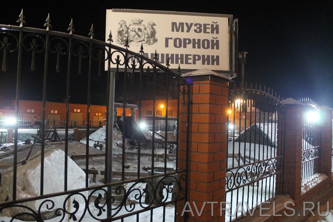 краснотурьинск музей горной машинерии
